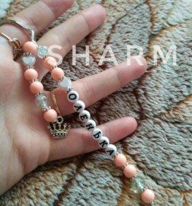 Именные браслеты, брелки, держатели для сосок