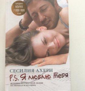 Сесилия Ахерн - P. S. Я люблю тебя