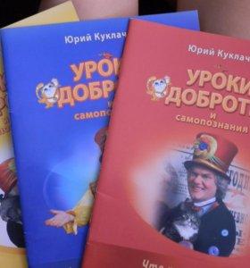 Книжечки Ю.Куклачёва
