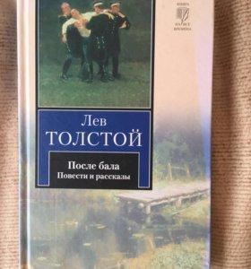 """Лев Толстой, """"После бала. Повести и рассказы"""""""