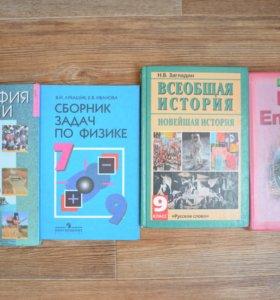 Книги 9-11 класс