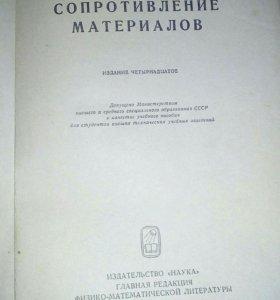 Сопротивление материалов, учебник, Беляев, 1965г