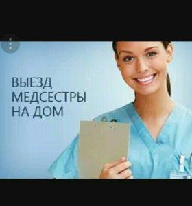 Медсестра, Предлагаю услуги