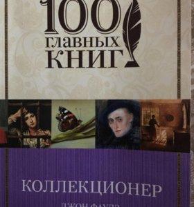 Книга. Коллекционер