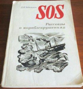 """Д.Я. Эйдельман """"SOS: Рассказы о кораблекрушениях"""""""