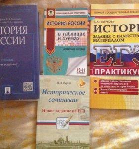 Сборники для ЕГЭ по истории