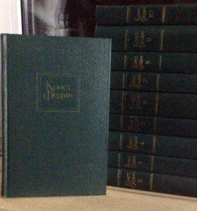 Собрание сочинений Константина Федина
