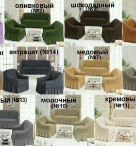 Комплект чехлов на мебель, диван+2 кресла