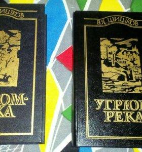 Угрюм-река, В. Шишков, в 2-х томах