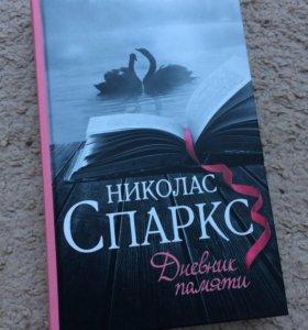 """Книга """"Дневник памяти"""""""