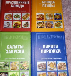 Книги школа гастронома