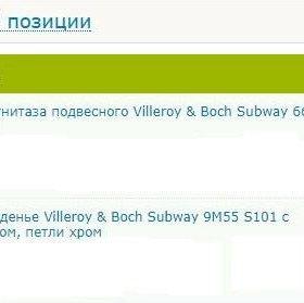 Villeroy & Boch Subway 2.0 alpin