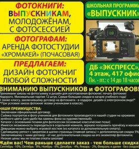 Фотокниги недорого