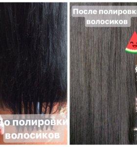 Полировка волосиков