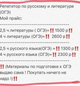 Репетитор по литературе и русскому языку
