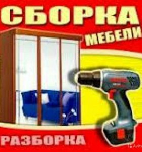 Сборка мебели Ангарск