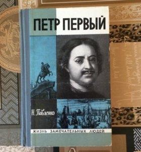 Книги знаменитых людей