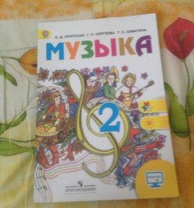 Учебник музыки