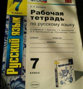 Рабочая тетрадь по русскому языку (7 класс )
