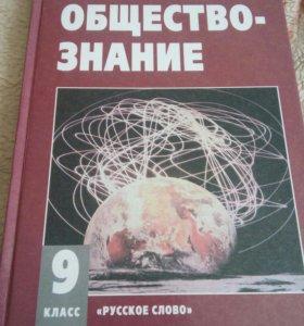 Учебник обществознание 9 класс