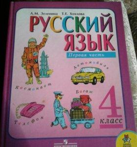 Учебник по русскому языку 4 класс ( 1 часть)