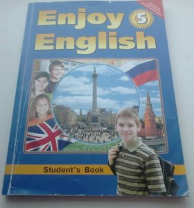 Enjoy English(Учебник по английскому языку)