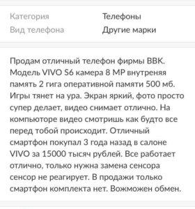 BBK VIVO S6