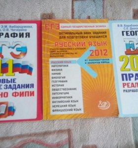 Русский язык, география егэ