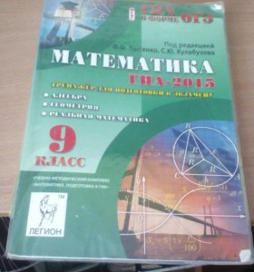 математика гиа 9 класс