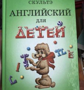 Английский для детей ( В. Скультэ )
