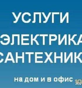 Услуги сантехника-электрика