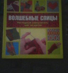 Книга. Для вязания.