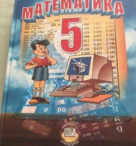 Учебник 5кл