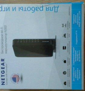 Беспроводной WiFi маршрутизатор
