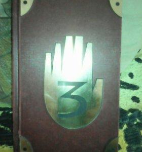 Дневник гравити фолз номер3