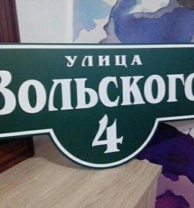 Изготовление табличек в г. Мценск.