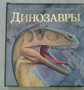 3D книга о Динозаврах