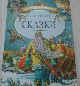 Сказки Пушкина.