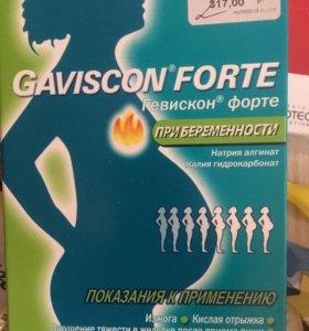 Средство от изжоги для беременных