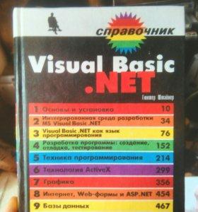Справочник новичка программиста