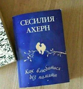 Сесилия Ахерн Как влюбиться без памяти