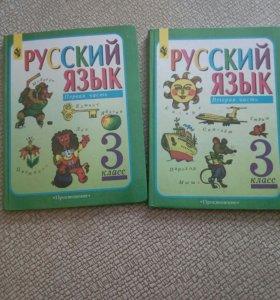 Учебники по русскому языку 3 класс в двух частях