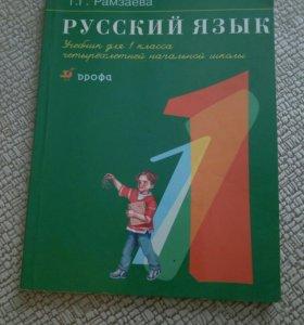 Учебник Русский язык Т.Г.Рамзаева 1 класс