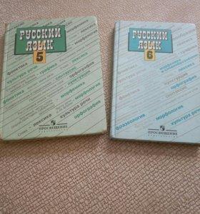 Учебники по русскому языку 5, 6 класс
