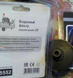 Фильтр воздушный для бытового компрессора.