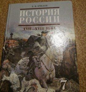 История России 17-18 века