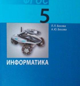 Информатика учебник 5кл 7,9,10,11кл