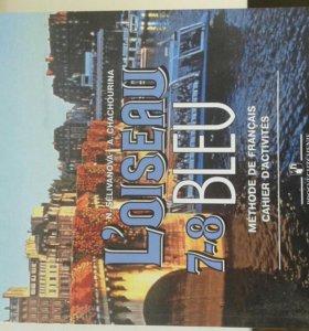 Учебник по французскому, 7-8 класс
