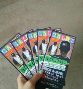 Билеты на концерт Galat