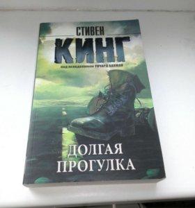 "Книги ""Стивена Кинга"""